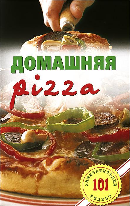 В. Хлебников Домашняя pizza. Рецепты мирового класса отсутствует лучшие рецепты овощная и грибная пицца