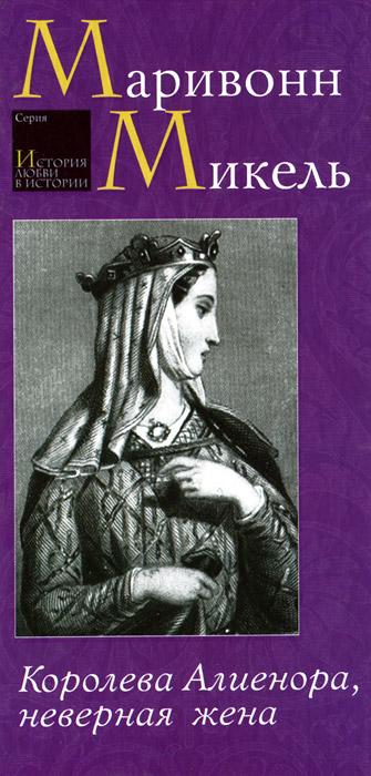 Маривонн Микель Королева Алиенора, неверная жена