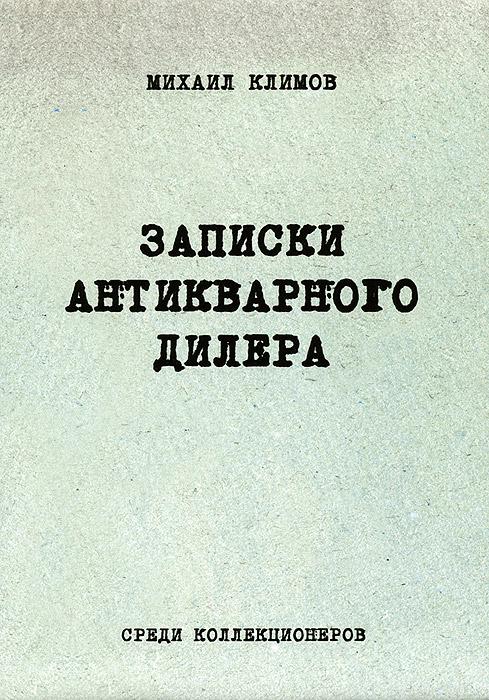 Михаил Климов Записки антикварного дилера