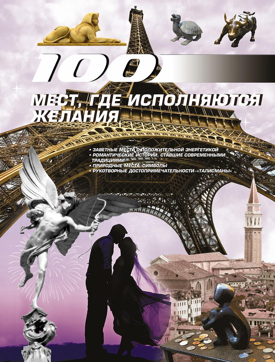 Книга 100 мест, где исполняются желания. И. В. Блохина