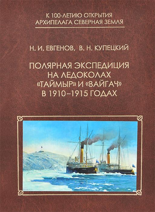 Н. И. Евгенов, В. Н. Купецкий Полярная экспедиция на ледоколах Таймыр и Вайгач в 1910-1915 годах