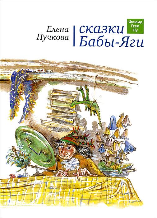 Елена Пучкова Сказки Бабы-Яги елка две бабы яги 2019 12 27t12 00