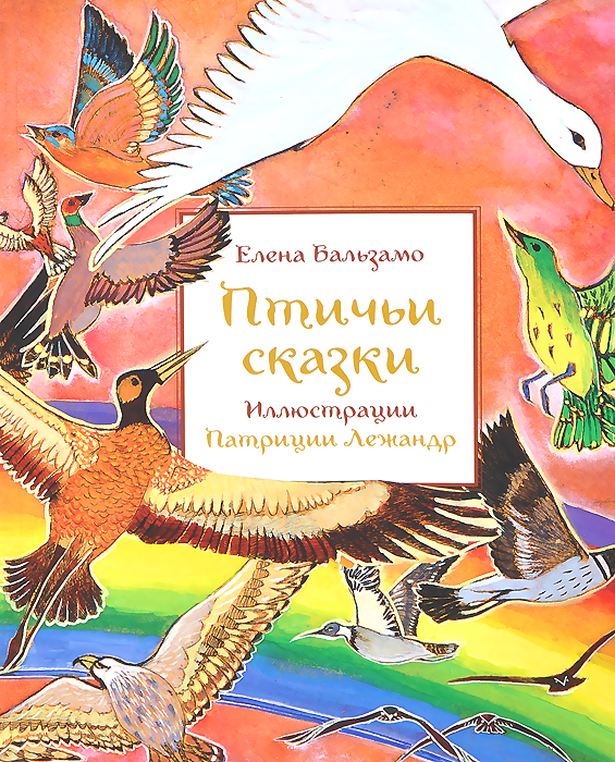 Елена Бальзамо Птичьи сказки елена бальзамо птичьи сказки