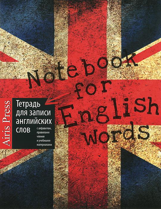 Тетрадь для записи английских слов Тетрадь для записи новых слов для...