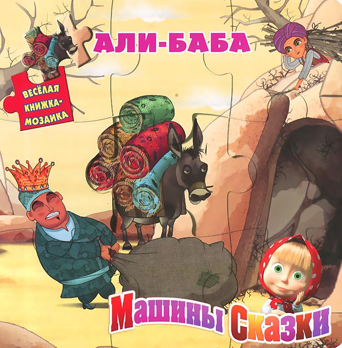 Н. Иманова Али-Баба. Машины сказки. Книжка-мозаика