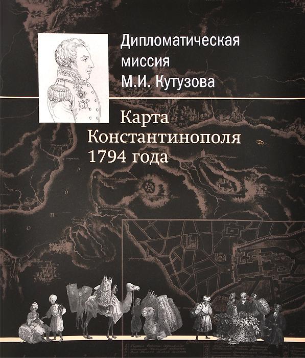 И. К. Фоменко Дипломатическая миссия М. И. Кутузова. Карта Константинополя 1794 года