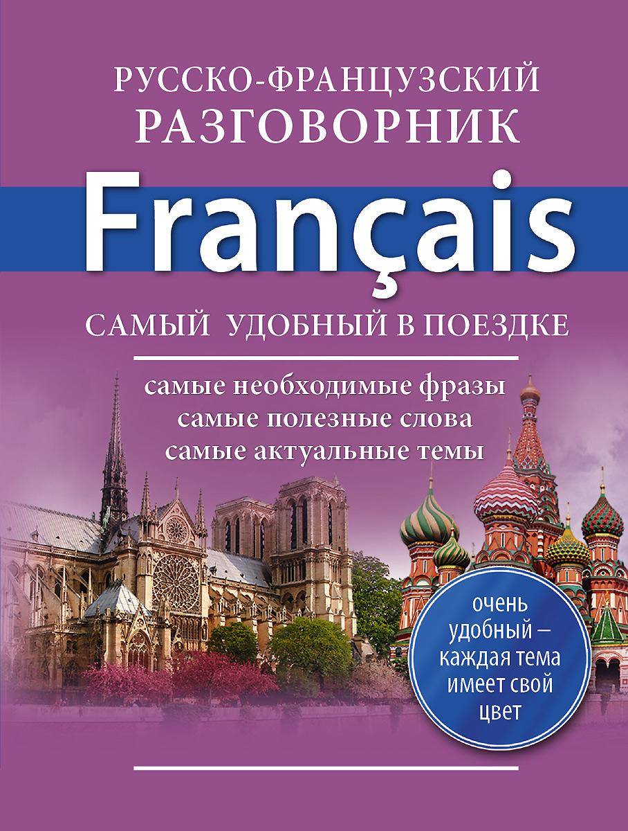 . Русско-французский разговорник русско французский разговорник для путешественников bon voyage