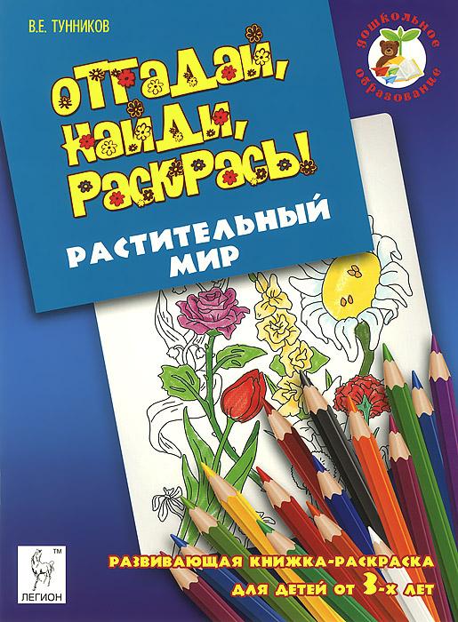 В. Е. Тунников Растительный мир. Отгадай, найди, раскрась!