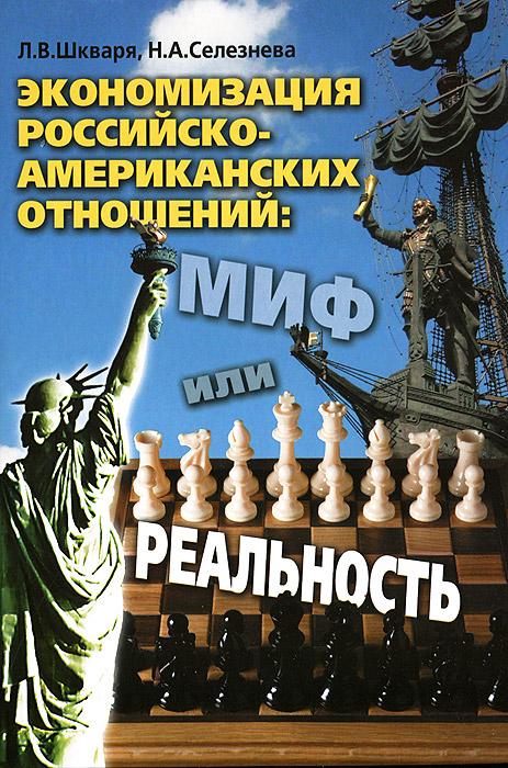 Экономизация российско-американских отношений. Миф или реальность Монография представляет собой...