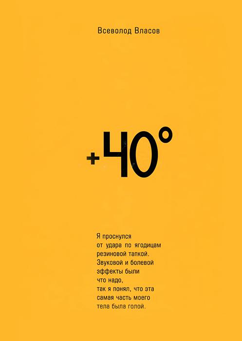 Всеволод Власов +40°