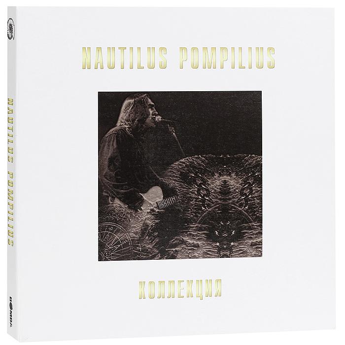 Наутилус Помпилиус Наутилус Помпилиус. Коллекция (6 LP) цена