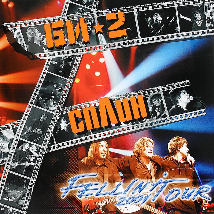 Би-2, Сплин. Fellini Tour 2001 (2 LP) би 2 би 2 нечётный воин лучшее за 2005 2015 2 lp