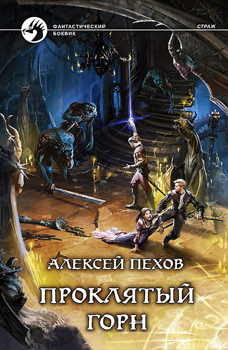 Алексей Пехов Проклятый горн