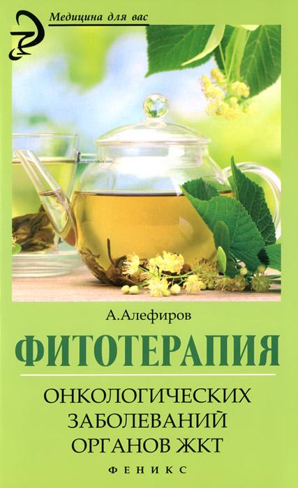 А. Алефиров Фитотерапия онкологических заболеваний органов ЖКТ