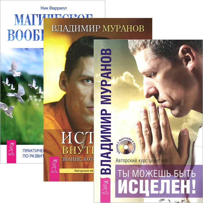Владимир Муранов, Ник Фаррелл Ты можешь быть исцелен. Истина внутри нас. Магическое воображение (комплект из 3 книг + 2 CD) маруся светлова владимир муранов алексей похабов мысль творит реальность истина внутри нас философия мага комплект из 3 книг cd