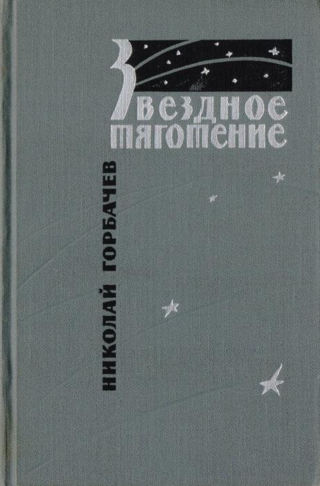 Николай Горбачев Звездное тяготение