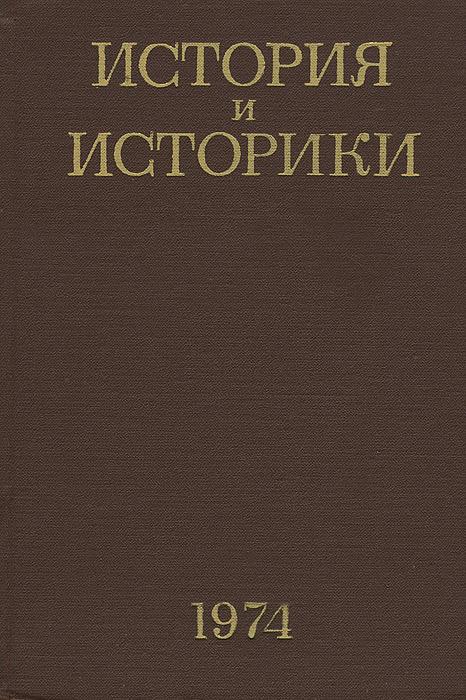 История и историки. 1974