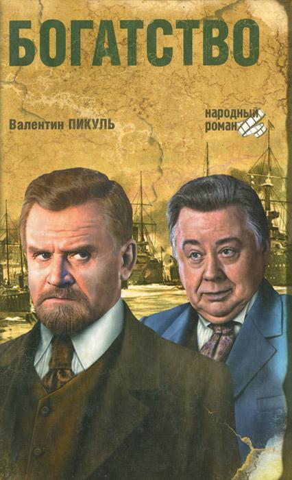 Валентин Пикуль Богатство