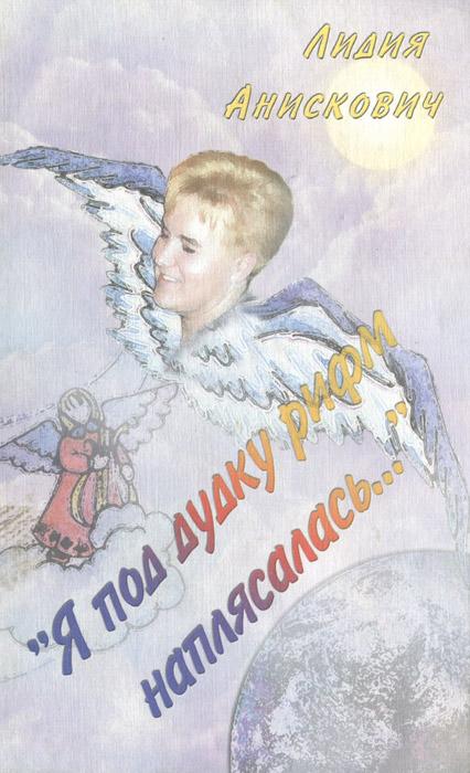 Лидия Анискович Я под дудку рифм наплясалась… лидия анискович русские зимы