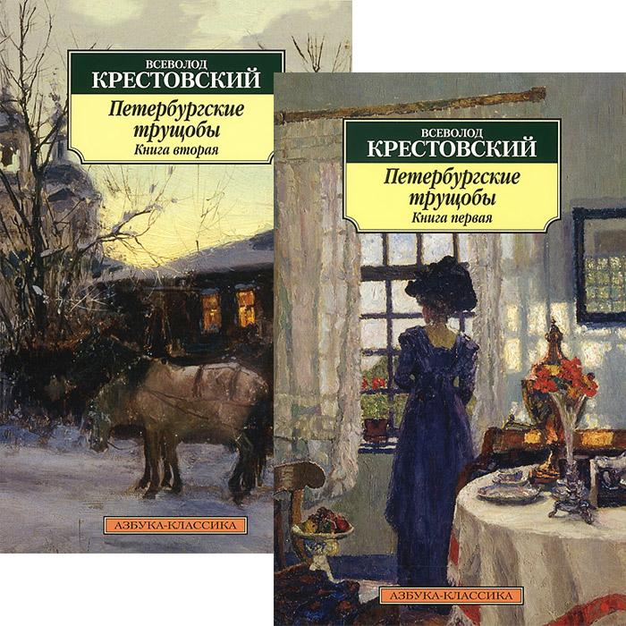 Всеволод Крестовский Петербургские трущобы. В 2 книгах (комплект из 2 книг)