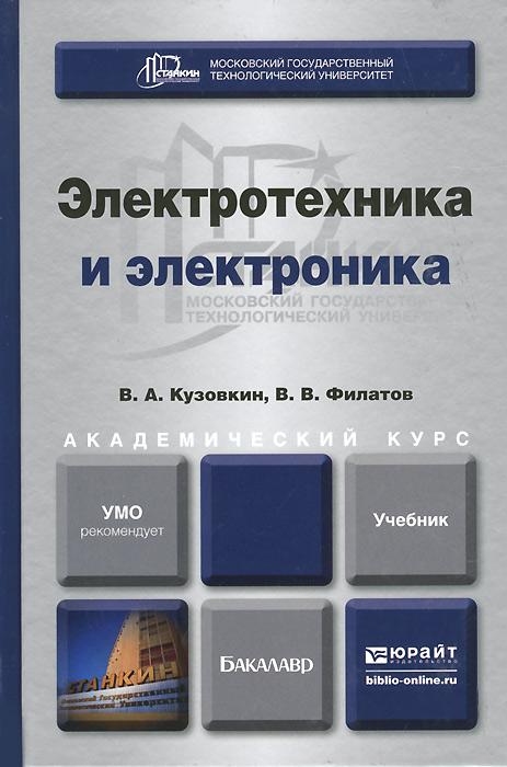 цены В. А. Кузовкин, В. В. Филатов Электротехника и электроника. Учебник
