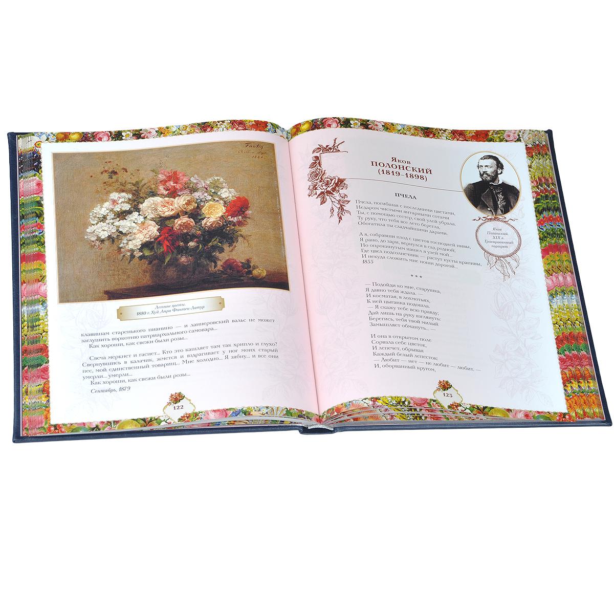 """Книга """"...Как свежи были розы"""" (подарочное издание)"""