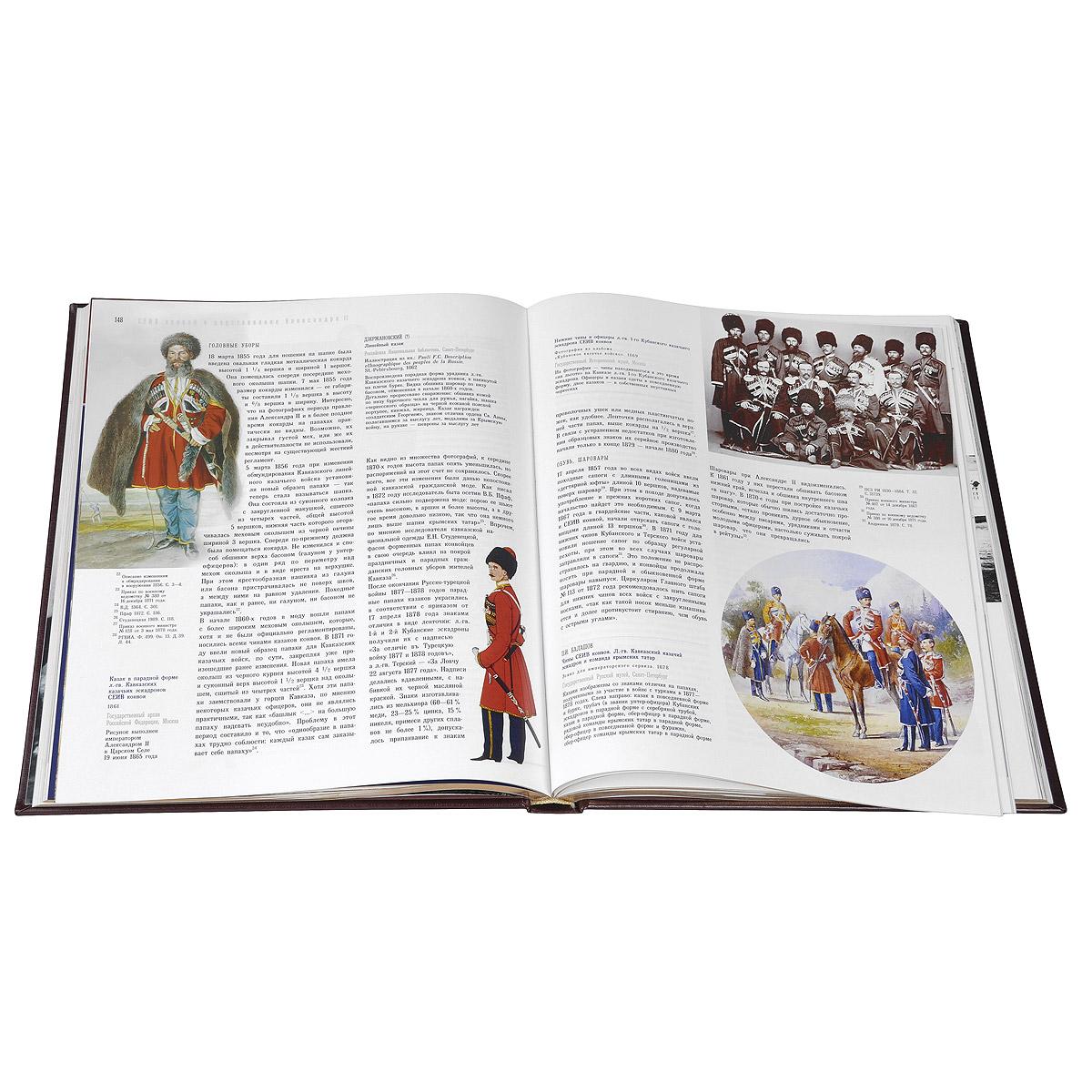 """Книга """"Отличные храбростью..."""". Собственный Его Императорского Величества конвой (подарочное издание). Д. А. Клочков"""