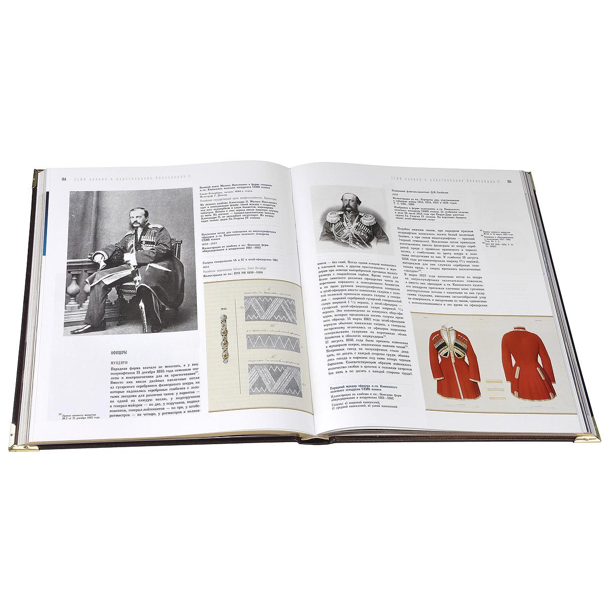 """Книга """"Отличные храбростью..."""" Собственный Его Императорского Величества Конвой (подарочное издание). Д. А. Клочков"""