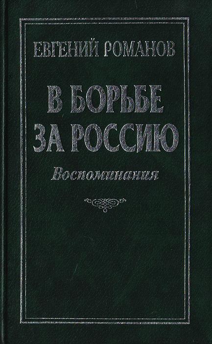 Евгений Романов В борьбе за Россию. Воспоминания