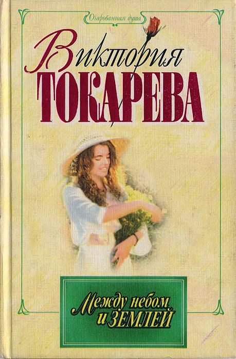 Виктория Токарева Между небом и землей цена и фото