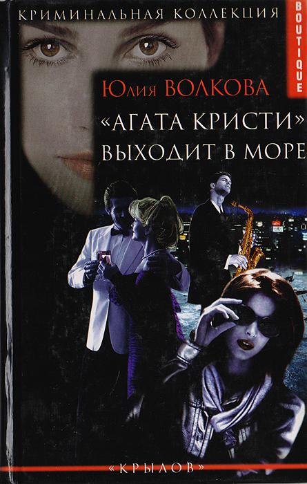 """Книга """"Агата Кристи"""" выходит в море. Юлия Волкова"""