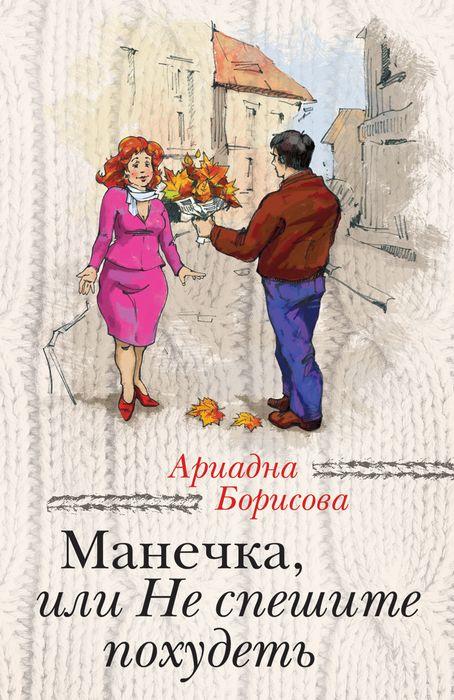 Ариадна Борисова Манечка, или Не спешите похудеть ариадна борисова манечка или не спешите похудеть сборник
