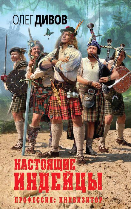 Олег Дивов Настоящие индейцы олег дивов призрачный мир сборник фантастики