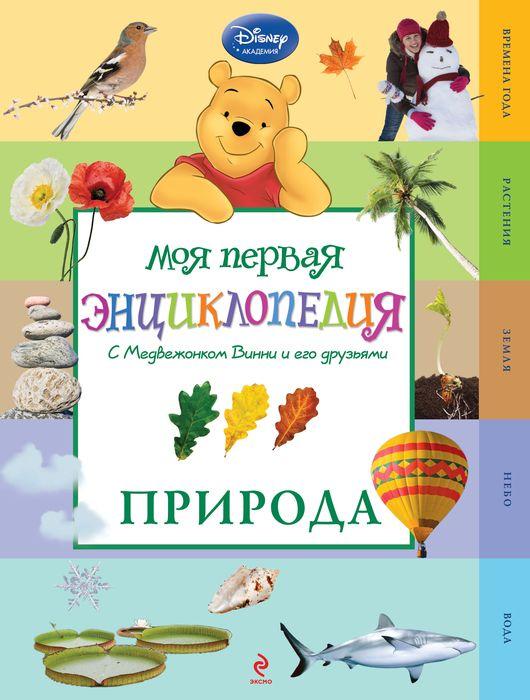 Природа жилинская а отв ред моя первая энциклопедия с медвежонком винни и его друзьями природа