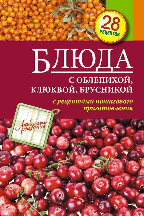 С. Иванова Блюда с облепихой, клюквой, брусникой тумко и сост витаминные заготовки