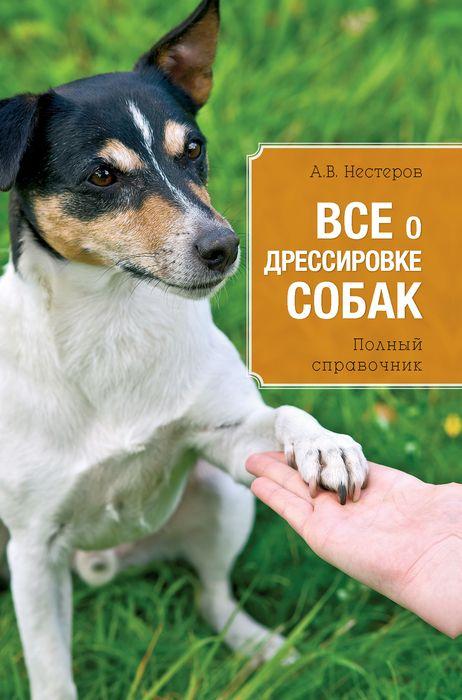 Нестеров А.В. Все о дрессировке собак