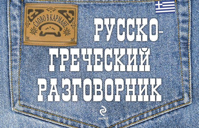 Я.В. Цыганкова Русско-греческий разговорник