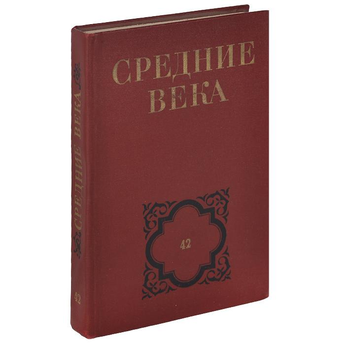 А. Данилов,Александр Чистозвонов Средние века. Выпуск 42