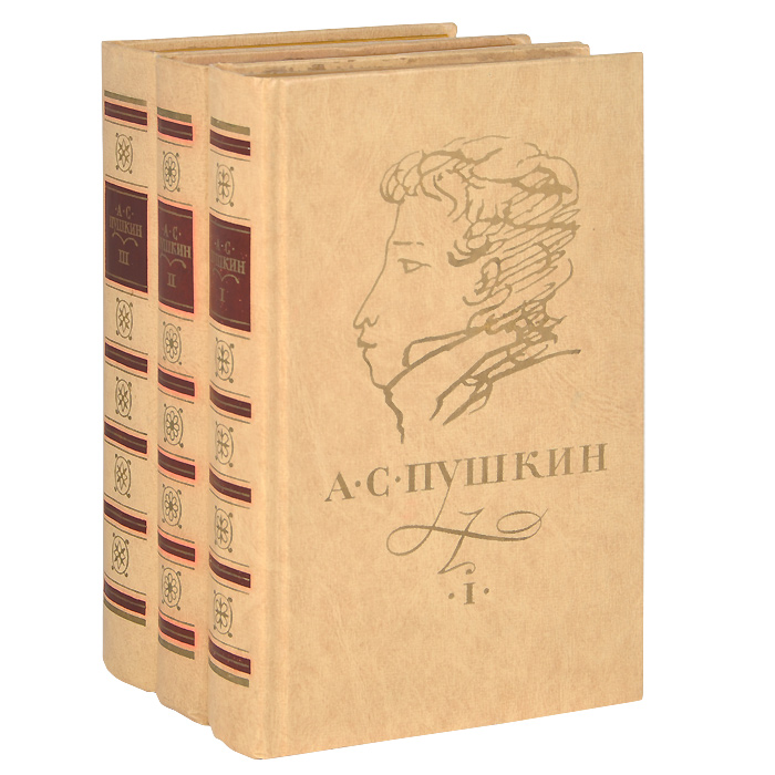 А. С. Пушкин А. С. Пушкин. Сочинения. В 3 томах (комплект из 3 книг) стоимость