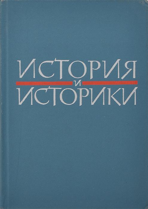 Фото - З. Демидова История и историки. Историография всеобщей истории история и историки 2008