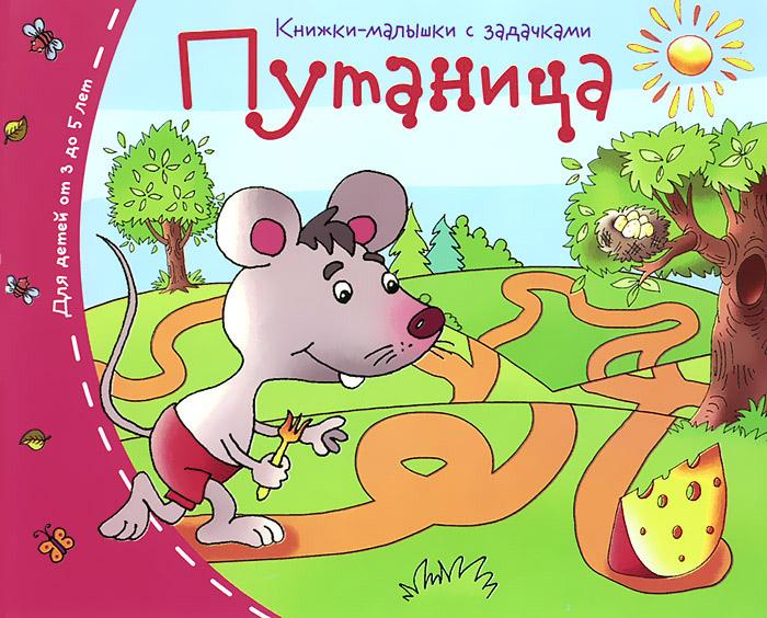 Путаница. Книжки-малышки с задачками головоломки книжки малышки с задачками