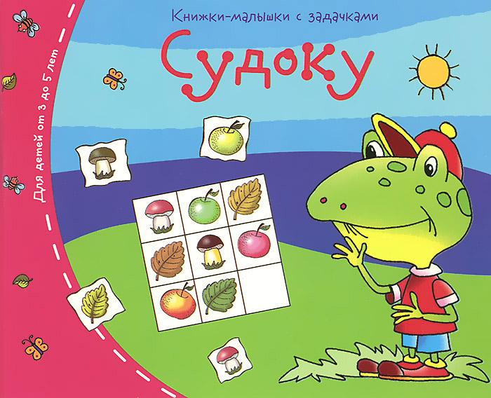 Судоку. Книжки-малышки с задачками головоломки книжки малышки с задачками