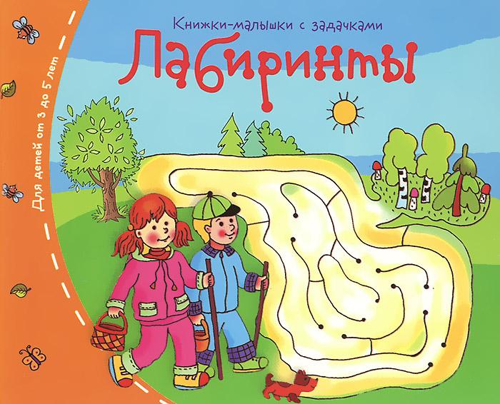 Лабиринты. Книжки-малышки с задачками головоломки книжки малышки с задачками