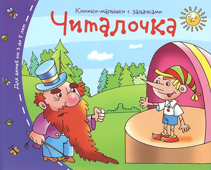 Читалочка. Книжки-малышки с задачками головоломки книжки малышки с задачками