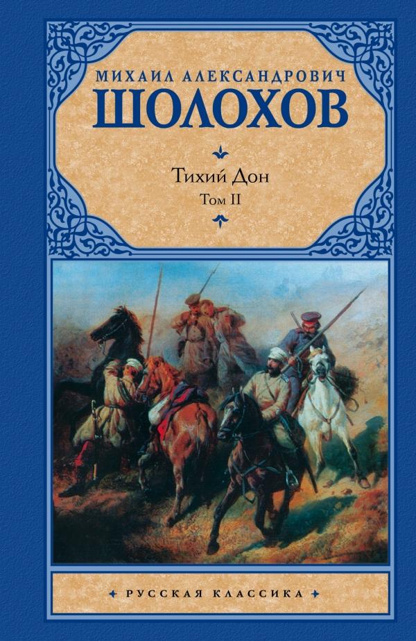 Михаил Шолохов Тихий Дон. В 2 томах. Том 2
