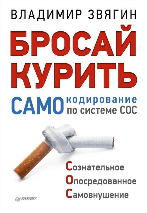 Владимир Звягин Бросай курить! САМОкодирование по системе СОС топикрем сос для тела
