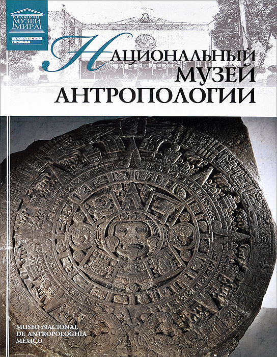 Марина Пивень Национальный музей антропологии цена в Москве и Питере
