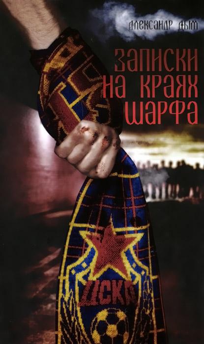 Александр Дым Записки на краях шарфа