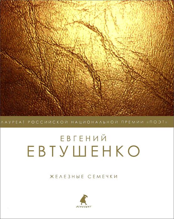 Евгений Евтушенко Железные семечки стоимость