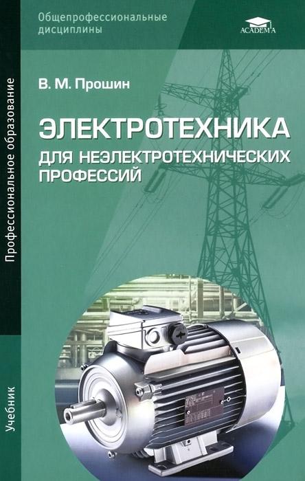 В. М. Прошин Электротехника для неэлектротехнических профессий. Учебник